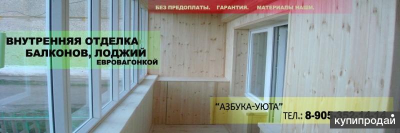 Обшивка балкона в Уфе. Утепление лоджии Уфа.