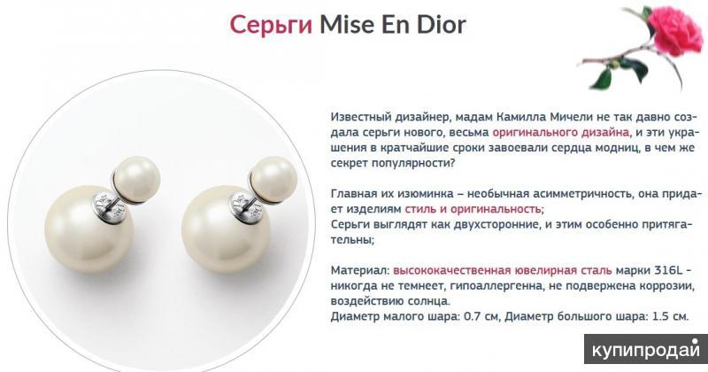 Серьги от Dior