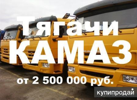 Седельные тягачи КАМАЗ с доставкой в регионы России от ТПК АВТОСПЕЦТЕХНИКА