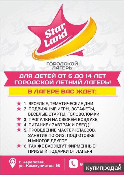 """Городской летний лагерь """" STAR LAND""""г. Череповец для детей от 6 до 14 лет"""