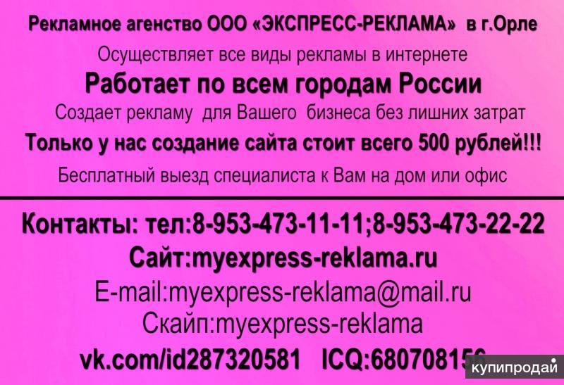 Создаем сайты за 500 рублей