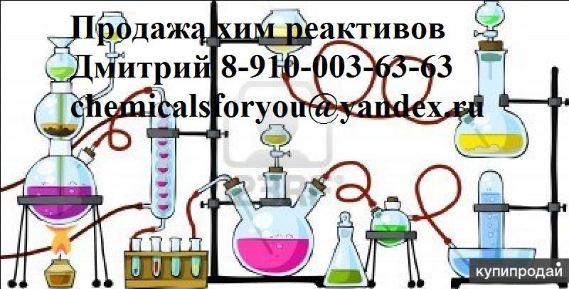 БРОМКЕТОН-4(4-метил-альфа-бромпропиофенон) 4-Метил-2-бромпропиофенон, 4-метил-2-