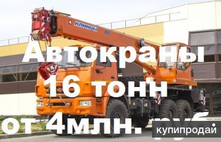 Автокраны Клинцы 16 тонн – цена от 4млн. руб. для всех регионов РФ.