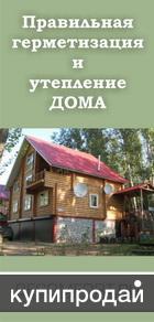 Герметик для деревянного дома