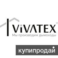Vivatex-производство дымоходов из нержавеющей стали с 2003 года