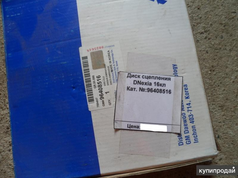 Диск сцепления daewoo/opel/vauxhall 96408516