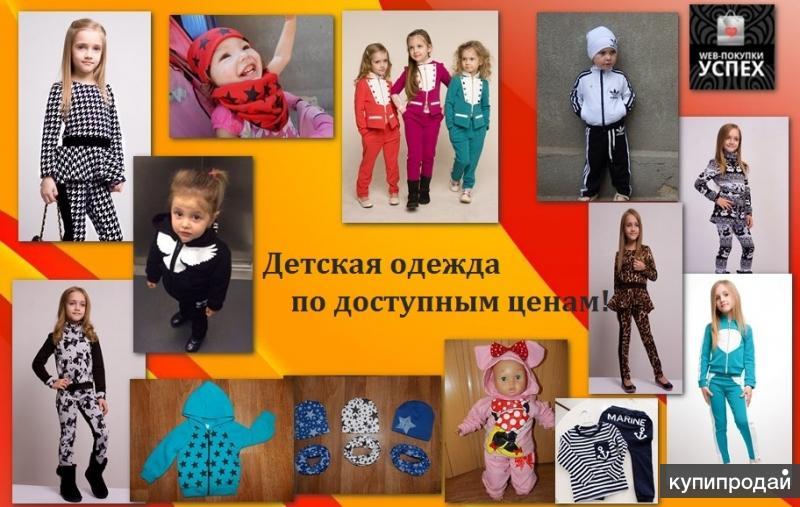 Детская одежда отечественного производства с доставкой.