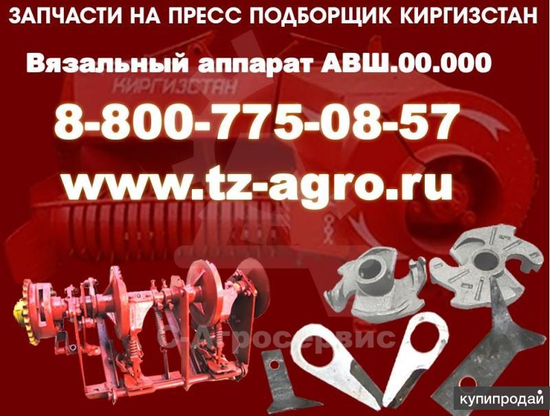 Пресс Киргизстан на запчасти