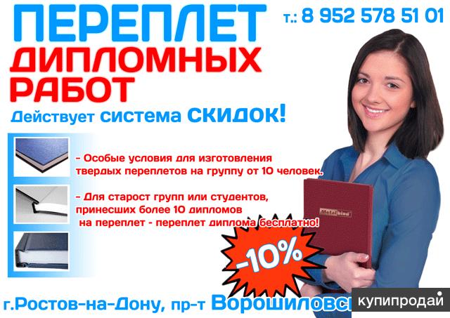 Печать и твердый переплет дипломов за 5 минут Ростов-на-Дону