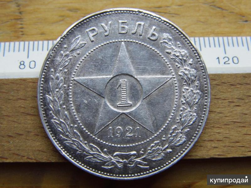 РСФСР, 1 рубль 1921. Оригинал