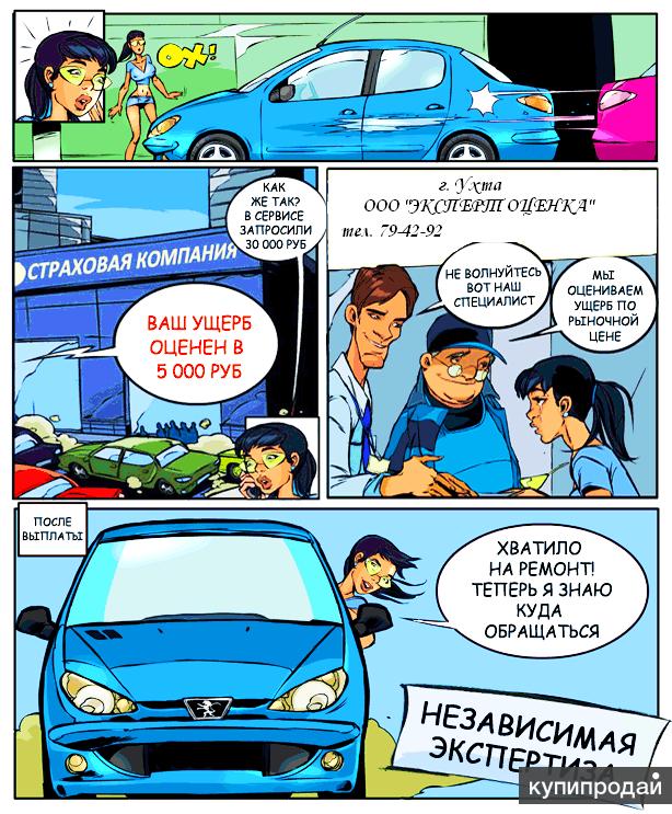 Независимая автоэкспертиза транспорта после ДТП