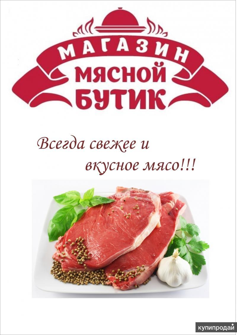 Свежее вкусное мясо