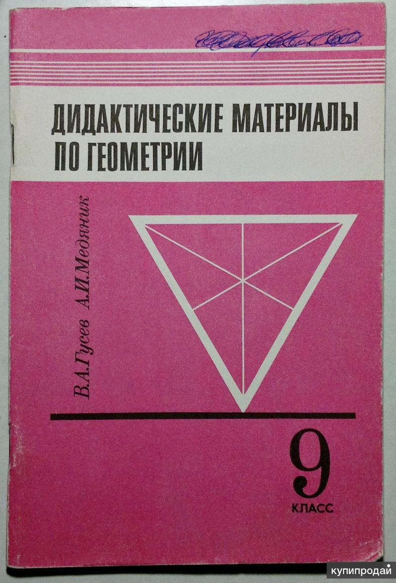 Материалы погорелов класс по геометрии дидактические решебник 8