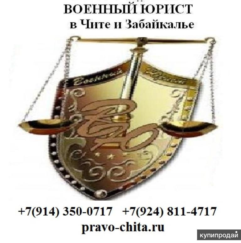 тщательнейшим Военный юрист в москве услуги думал ушедшем