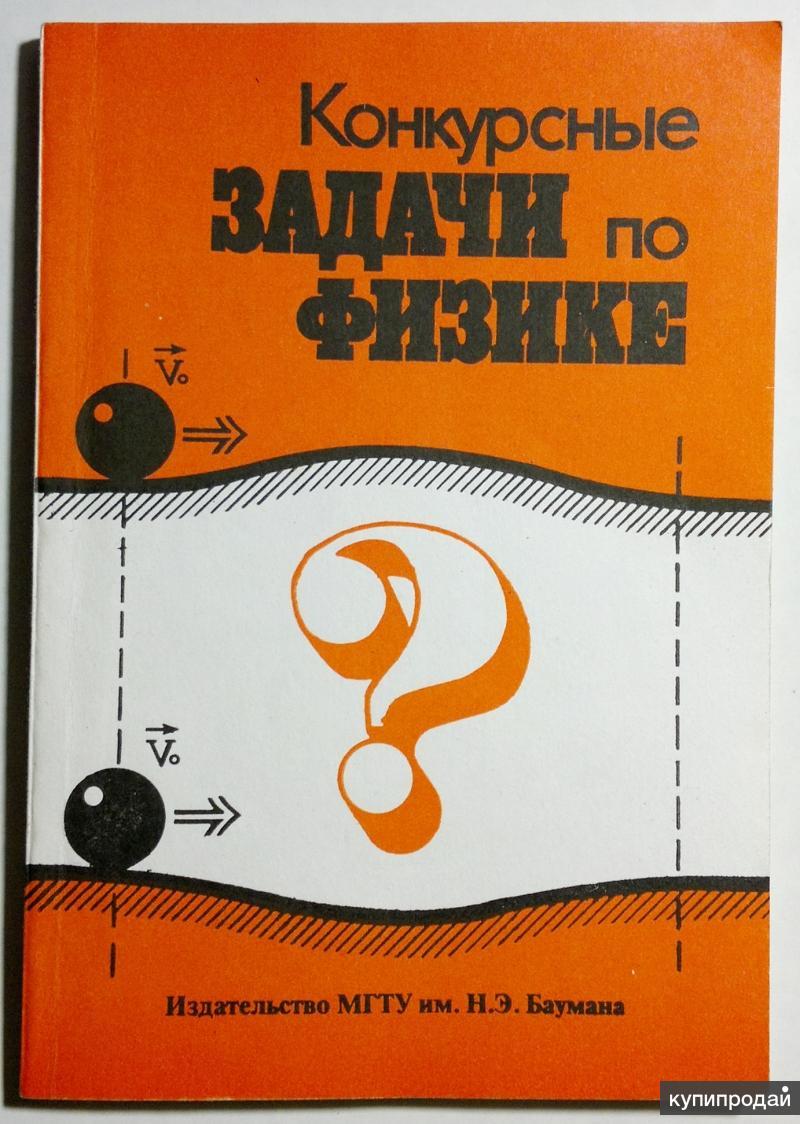 Задачник По Физики Скачать Pdf