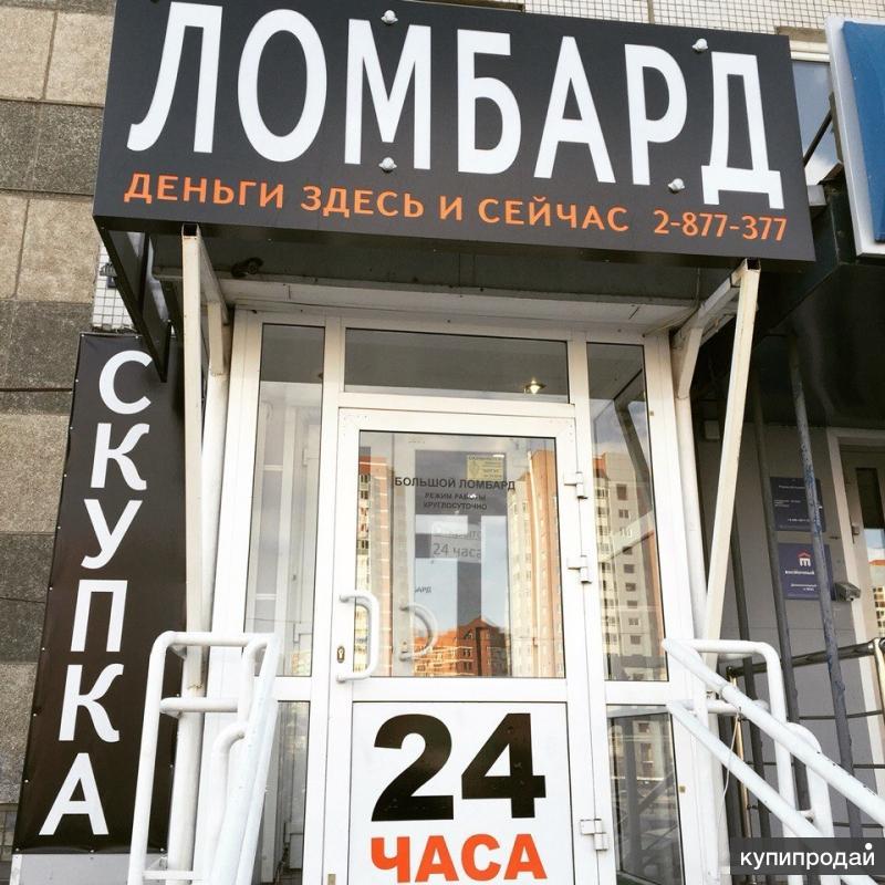 Красноярска ломбардах часы в мурманск скупка часов