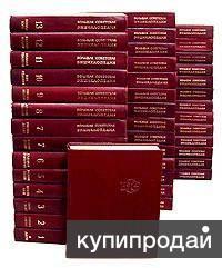 Большая Советская Энциклопедия. В 30 томах (комплект из 31 книги)