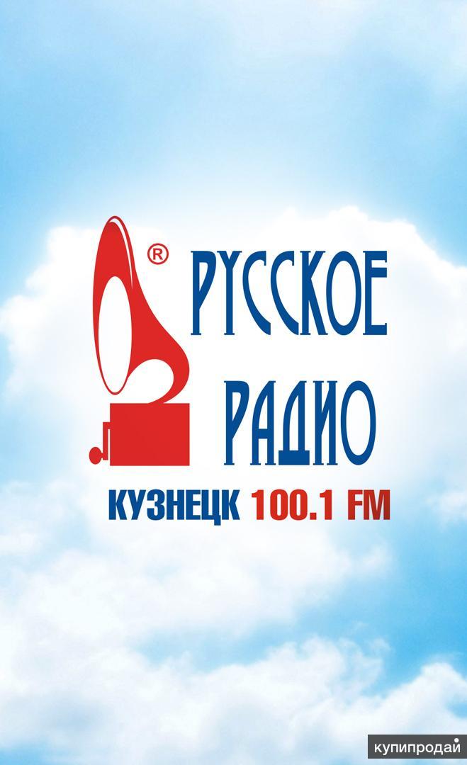 "Реклама на р/ст ""Русское радио в Кузнецке"""