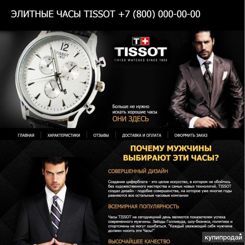 Часы описание продать как мужские авито продам бу часы наручные на