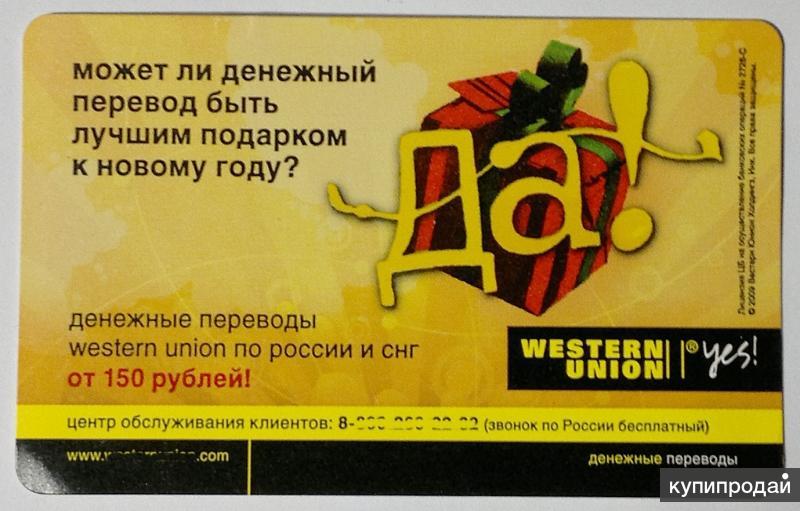 Проездной на метро в Москве с рекламой Western Union