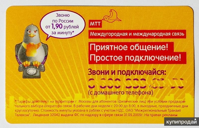 билет проездной метро Москвы с рекламой МТТ (1)