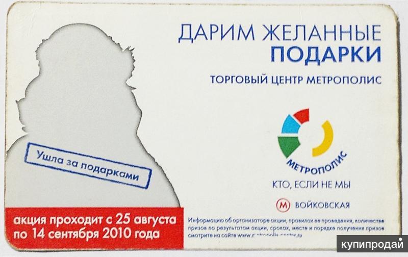Проездной на метро в Москве с рекламой ТЦ Метрополис 2010 г
