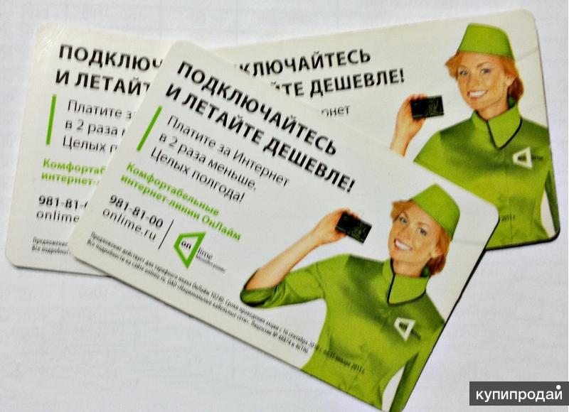 Проездной на метро в Москве с рекламой ОнЛайм 2010 г