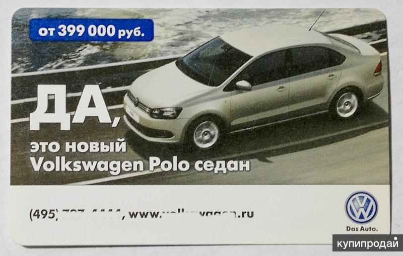 билет проездной метро Москвы с рекламой VW 2010 г