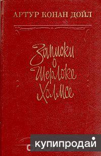 Конан Дойл, А. Записки о Шерлоке Холмсе