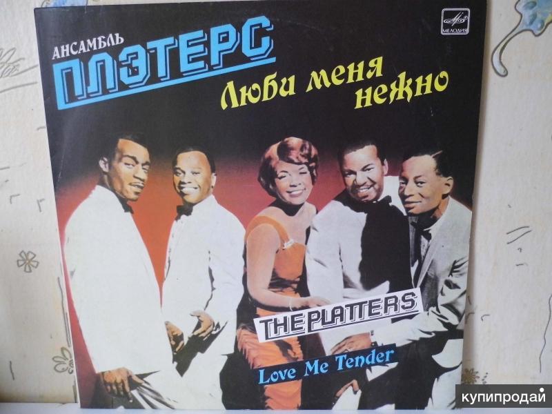 Ансамбль Плэтерс / Love Me Tender / 1987