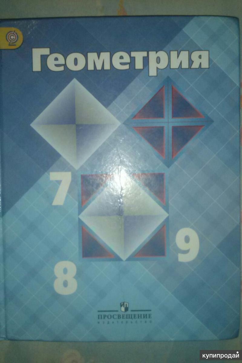Скачать Учебник По Геометрии Атанасян Не Гдз