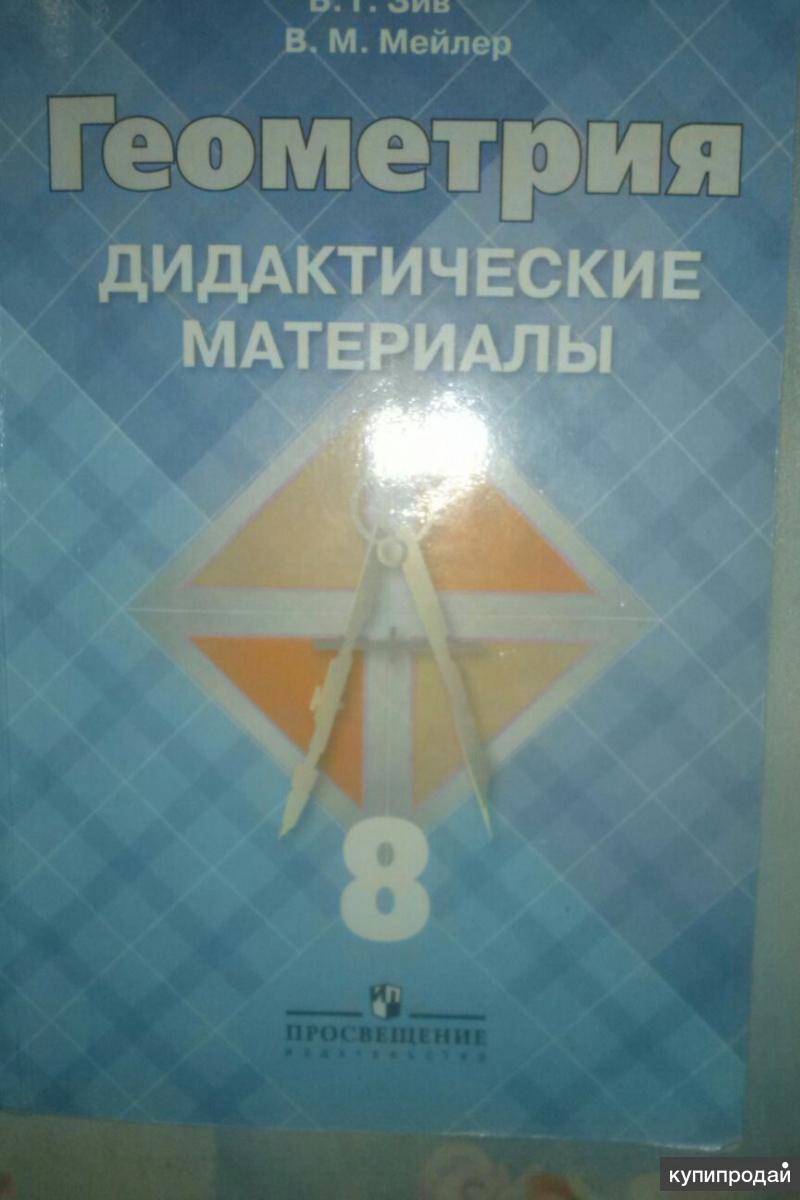 Дидактические Материалы По Геометрии 8 Класса Решебник Зив
