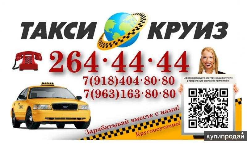 Такси КРУИЗ Сочи т: 264-4444
