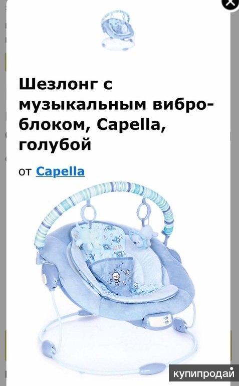 Шезлонг Capella