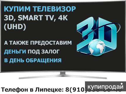 Телевизор Samsung и LG, 3D SMART TV UHD