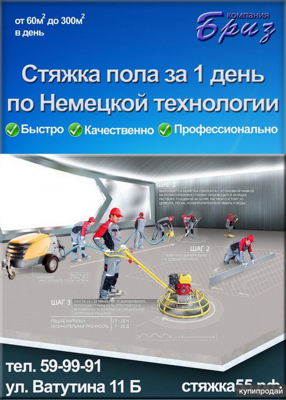 Стяжка пола за 1 день механизированным способом в Омске
