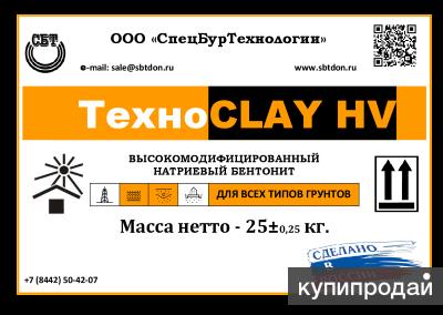 TehnoCLAI HV - Высокомодифицированный натриевый бентонит