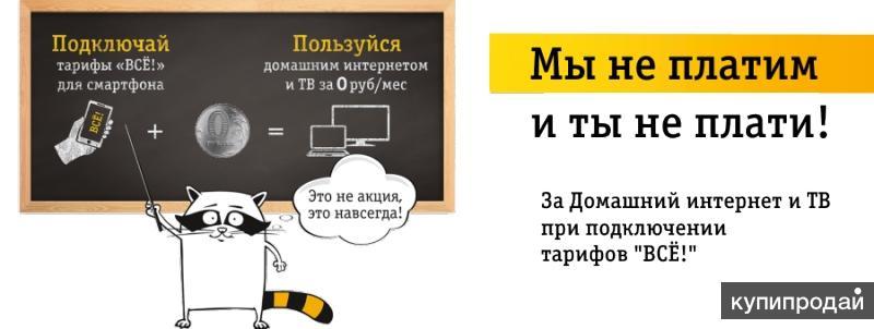 Домашний интернет за 0 рублей