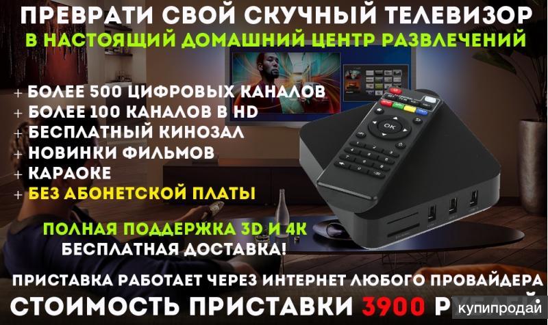 Бесплатное Цифровое Телевидение