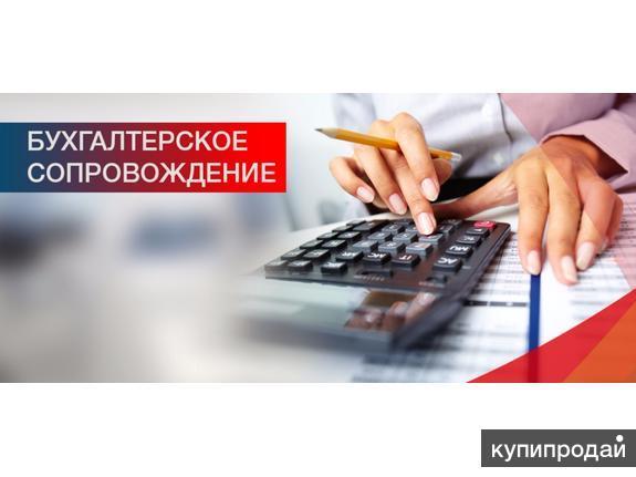 Бухгалтерское обслуживание цена новосибирск бланк заявления для регистрации ип в налоговой