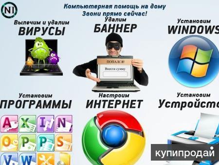 Компьютерная помощь в Электростали на дому