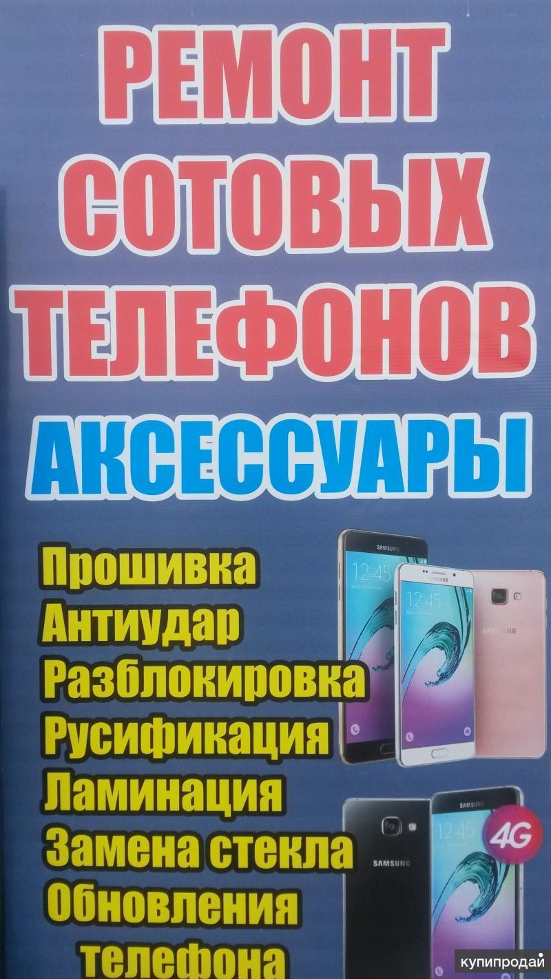 Ремонт мобильников планшетов и др мелкой электроники.