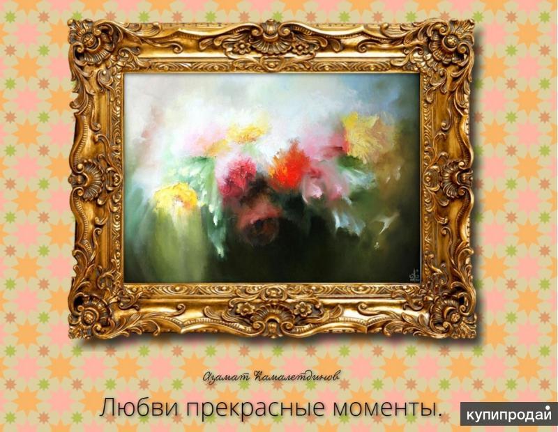 """Картина живопись """"Любви прекрасные моменты"""""""