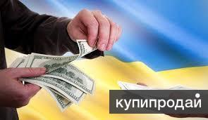 КРЕДИТОВАНИЕ ПОД ЗАЛОГ НЕДВИЖИМОСТИ, АВТО, ЗОЛОТА, Киев
