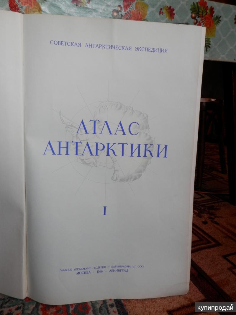 Атлас Антарктики Нижний Новгород 2f9a9e5445d
