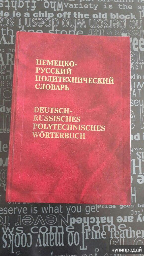 Словарь немецко-русский политехнический (2000 г.)