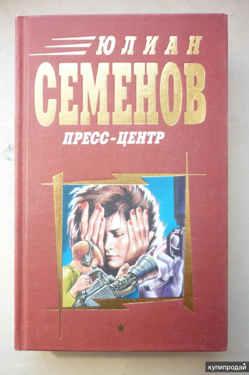 Продаю Книги Юлиана Семёнова