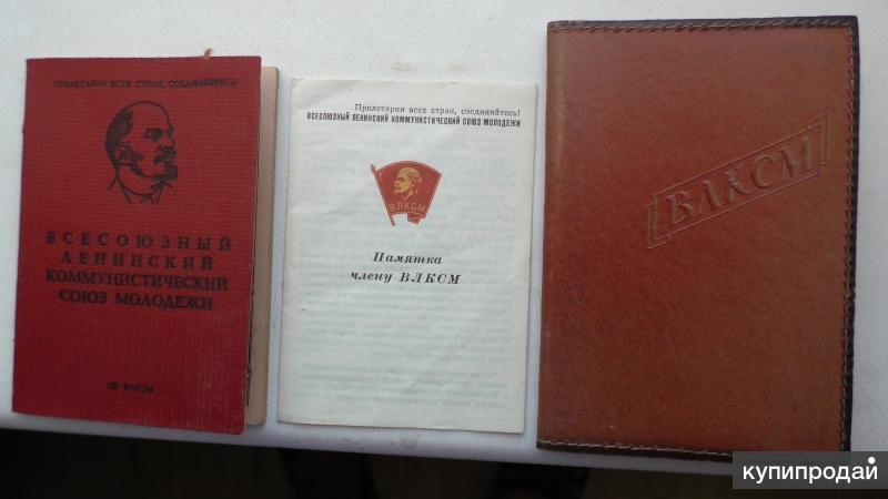 продаю Комсомольский билет
