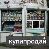 Киоск-Сластена