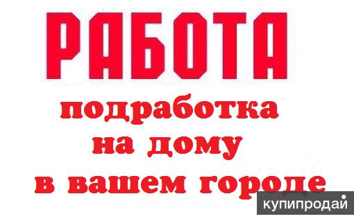 Не сложная работа на дому с оплатой 10500 рублей в неделю